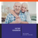 пенсионеры модели